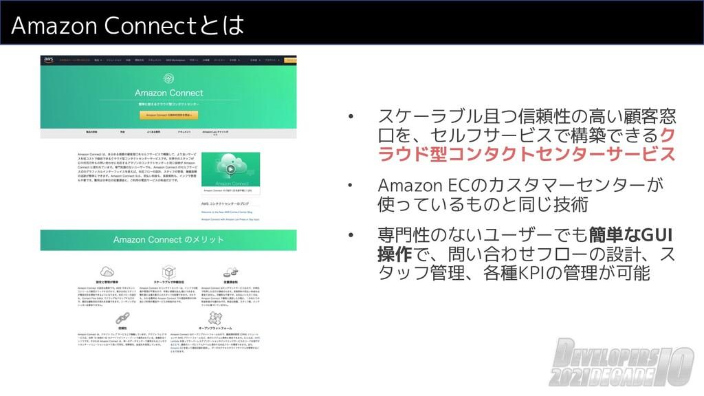 Amazon Connectとは • スケーラブル且つ信頼性の高い顧客窓 口を、セルフサービス...