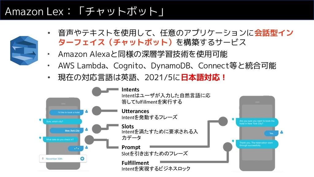 Amazon Lex:「チャットボット」 • 音声やテキストを使用して、任意のアプリケーション...