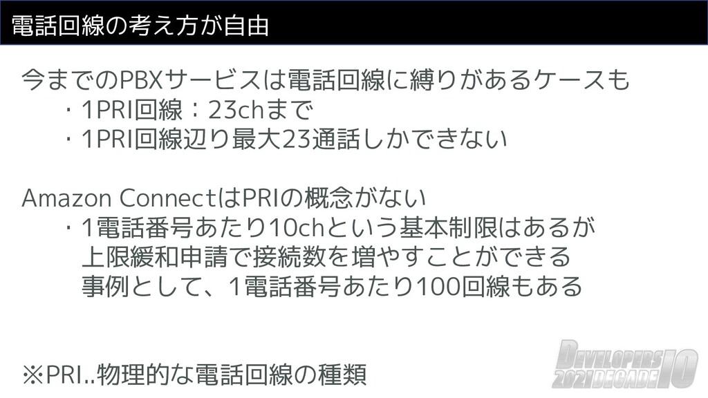 電話回線の考え方が自由 今までのPBXサービスは電話回線に縛りがあるケースも ・1PRI回線:...