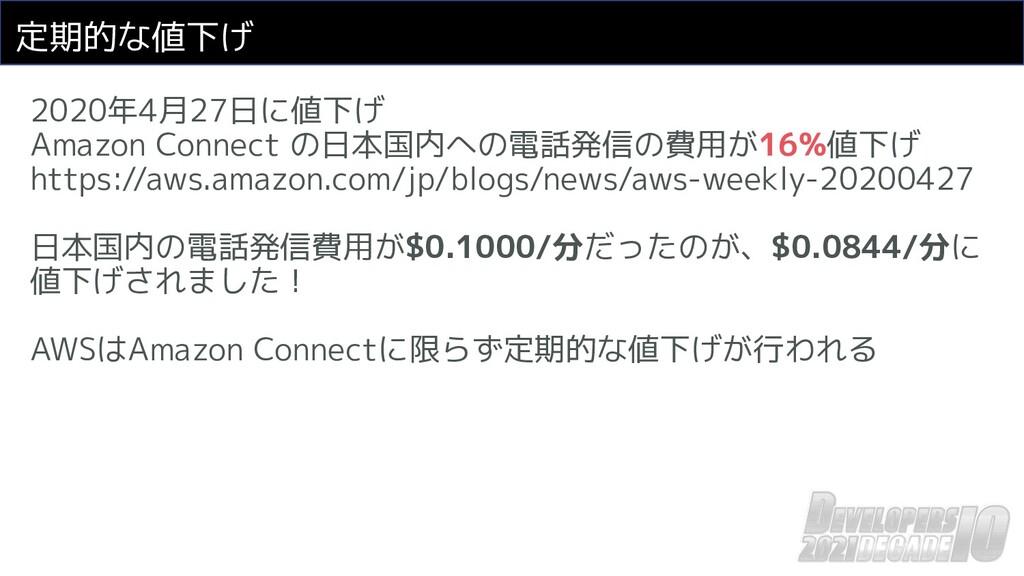 定期的な値下げ 2020年4月27日に値下げ Amazon Connect の日本国内への電話...