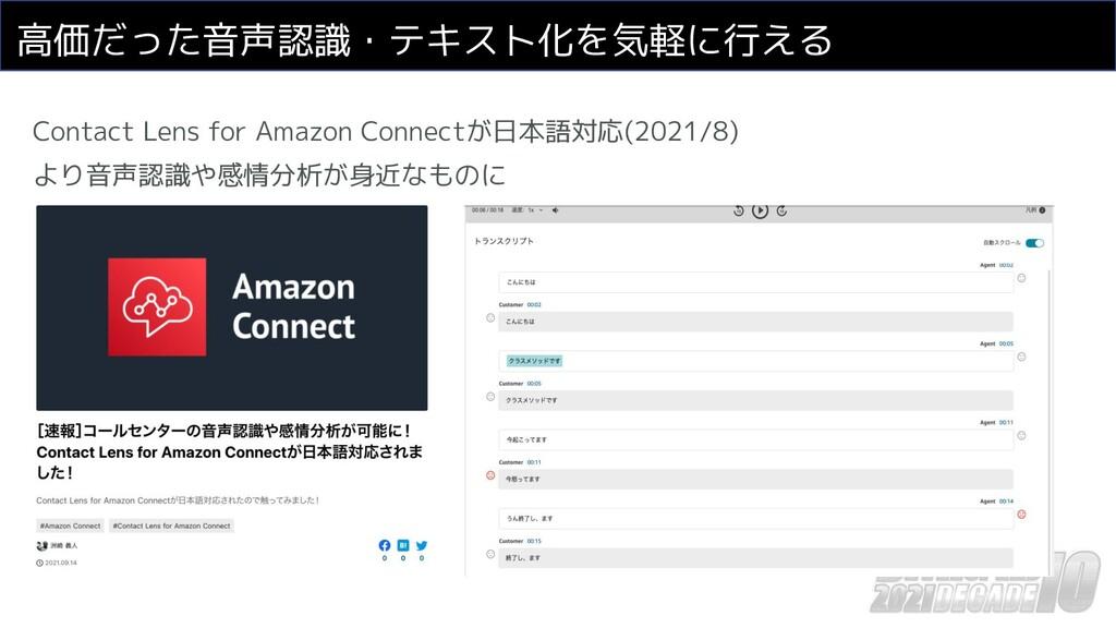 高価だった音声認識・テキスト化を気軽に行える Contact Lens for Amazon ...