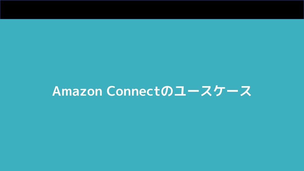 Amazon Connectのユースケース
