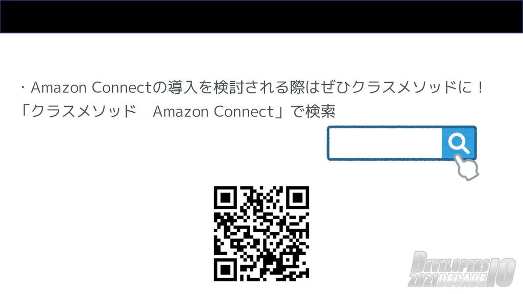 ・Amazon Connectの導入を検討される際はぜひクラスメソッドに! 「クラスメソッド ...