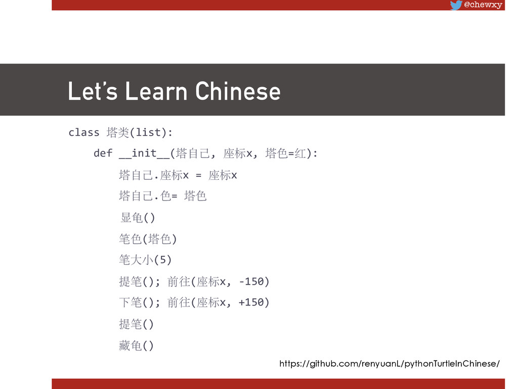 @chewxy Let's Learn Chinese class 塔类(list):...
