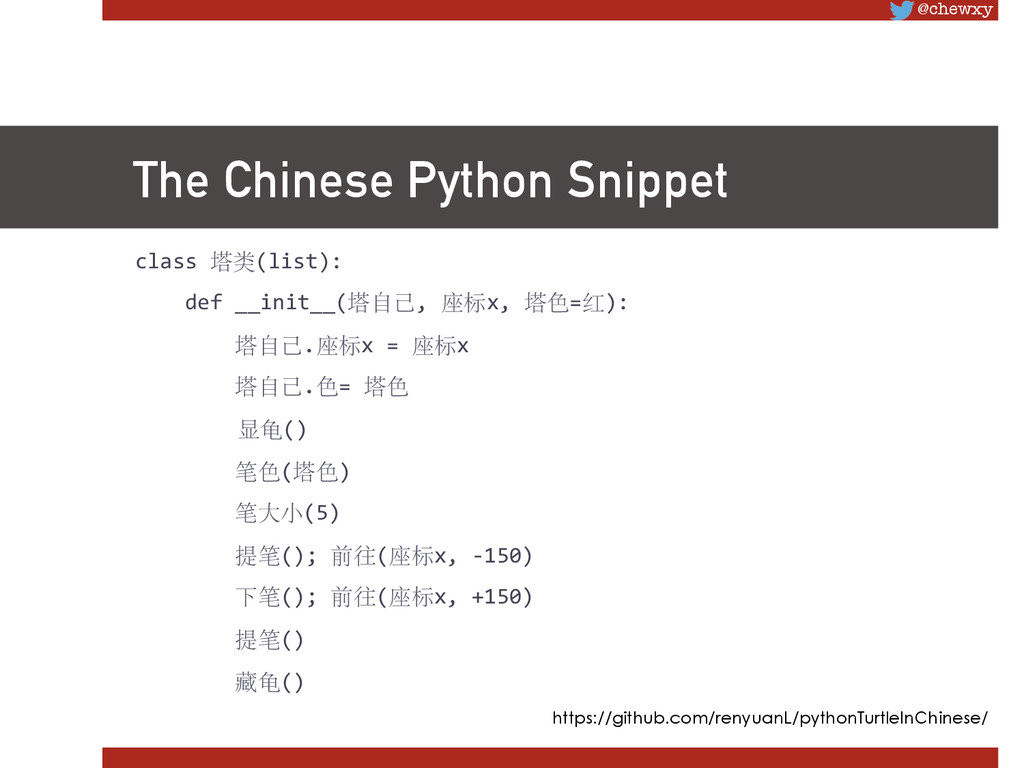 @chewxy The Chinese Python Snippet class 塔类...
