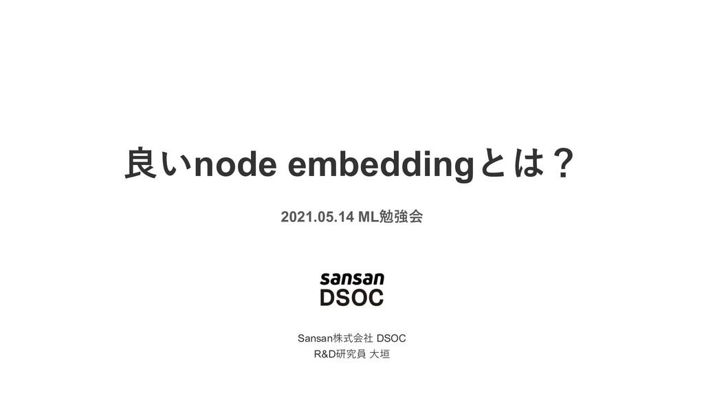 良いnode embeddingとは? 2021.05.14 ML勉強会 Sansan株式会社...