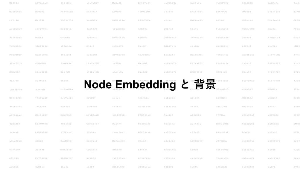 Node Embedding と 背景