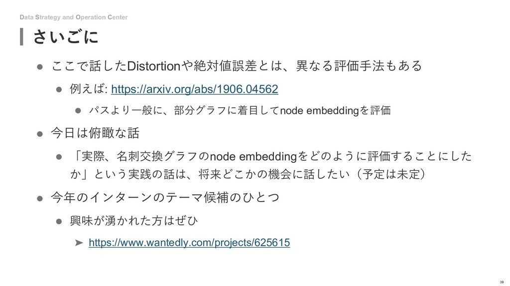 Data Strategy and Operation Center l ここで話したDist...