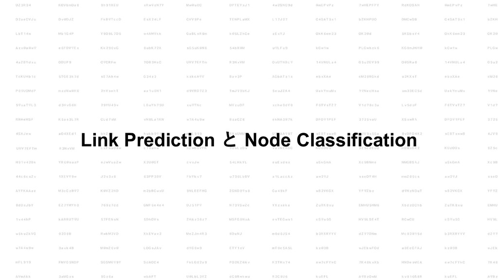 Link Prediction と Node Classification