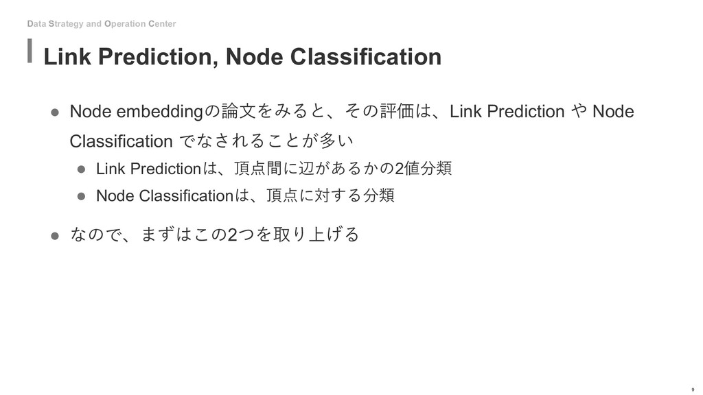 Data Strategy and Operation Center l Node embed...