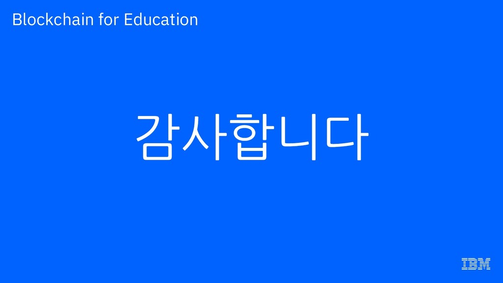 Blockchain for Education 감사합니다
