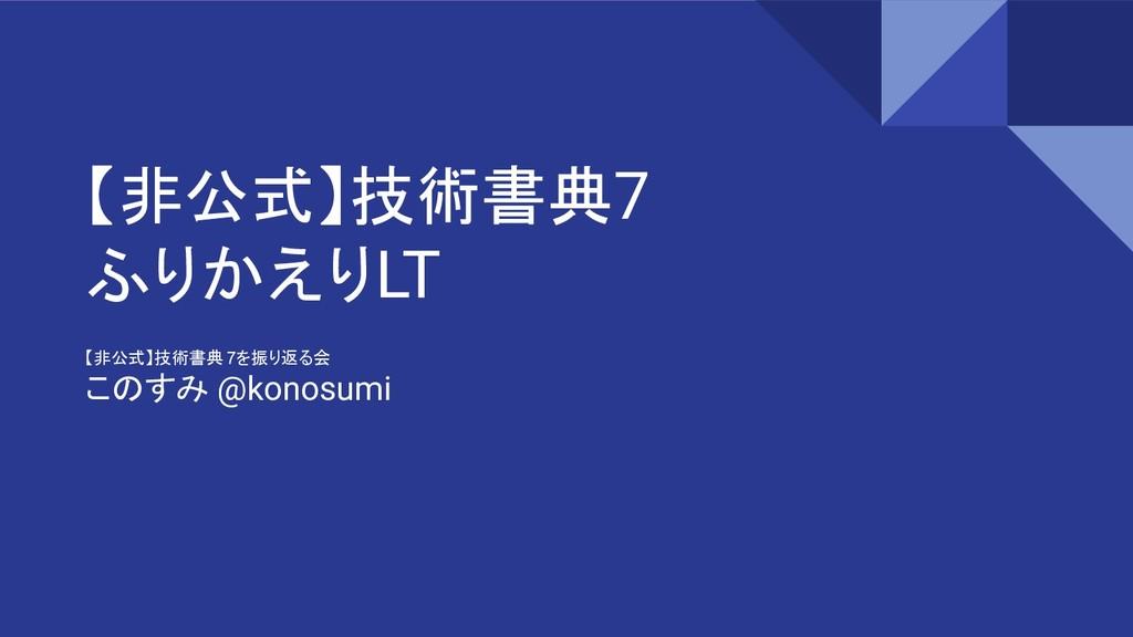 【非公式】技術書典7 ふりかえりLT 【非公式】技術書典 7を振り返る会 このすみ @kono...