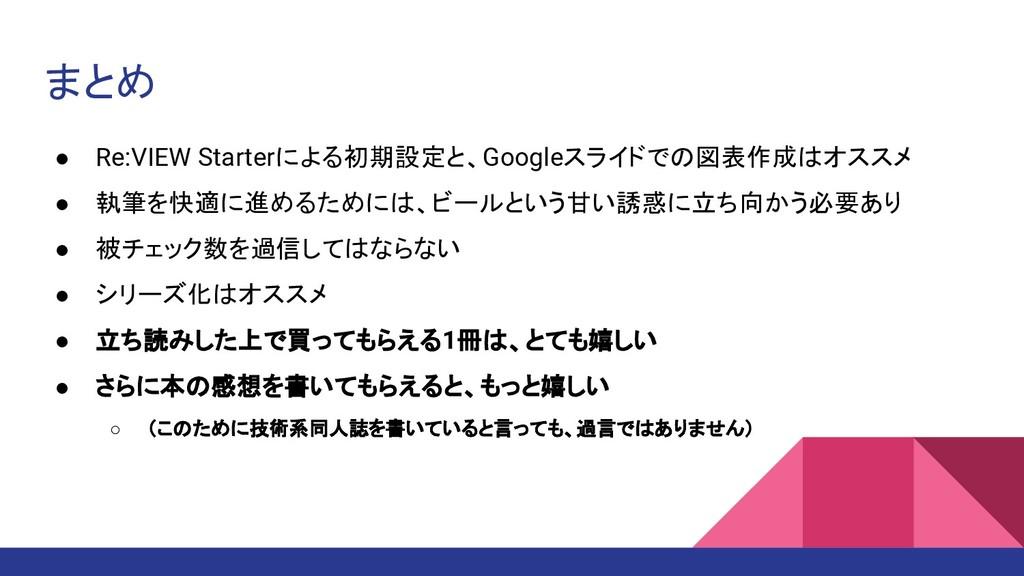 まとめ ● Re:VIEW Starterによる初期設定と、Googleスライドでの図表作成は...
