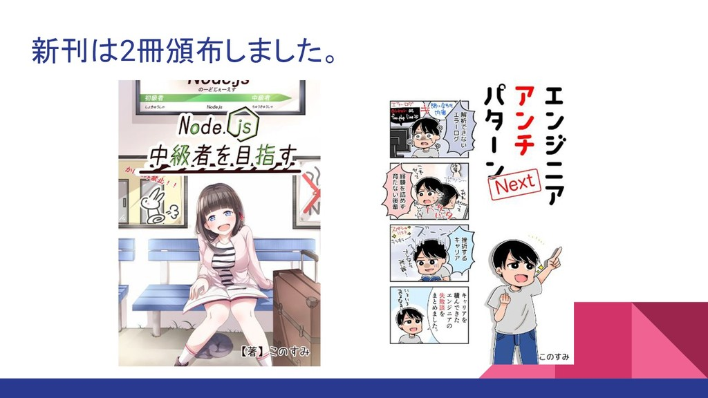 新刊は2冊頒布しました。