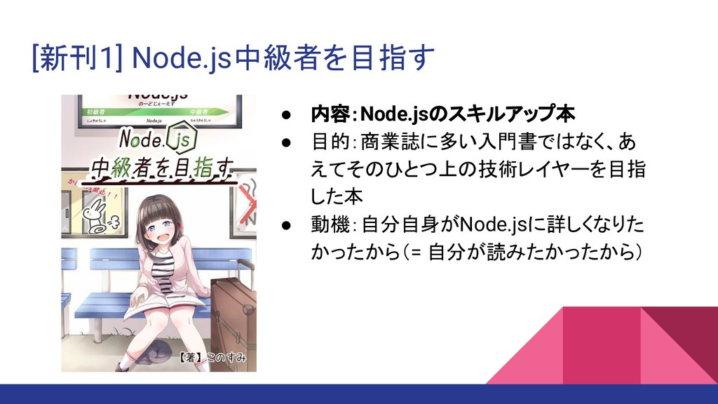 [新刊1] Node.js中級者を目指す ● 内容:Node.jsのスキルアップ本 ● 目的:...