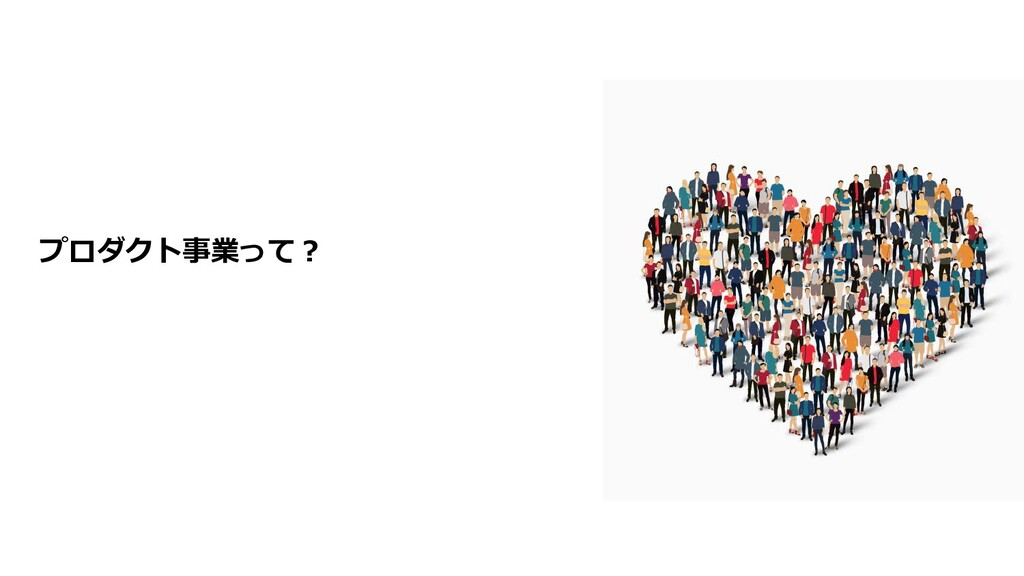 Analytics Innovation Company プロダクト事業って?