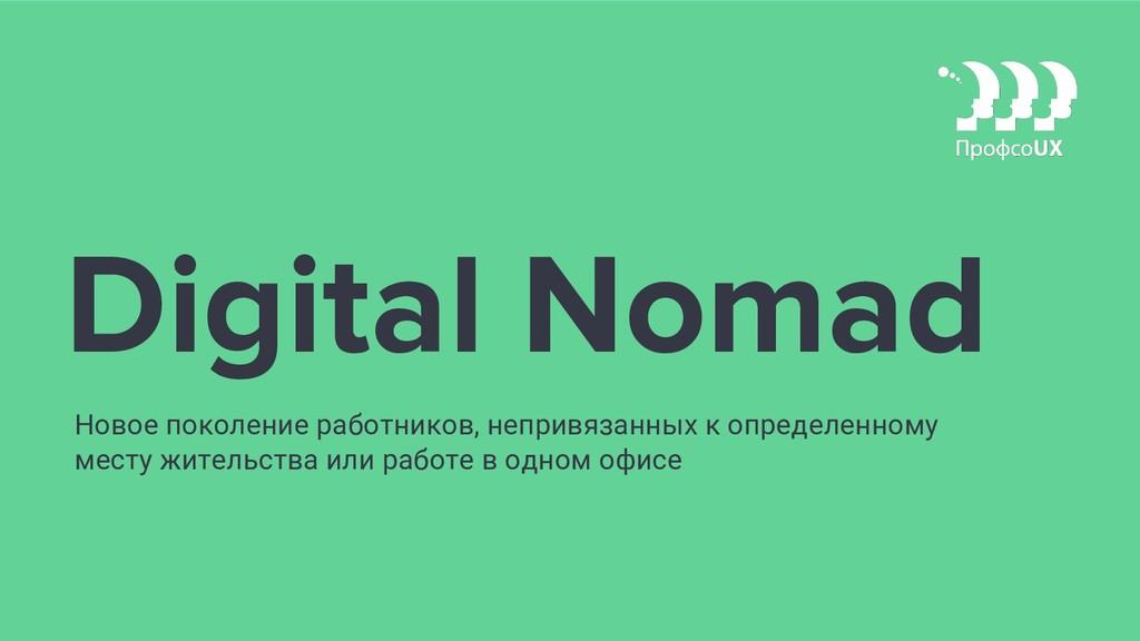 Digital Nomad Новое поколение работников, непри...