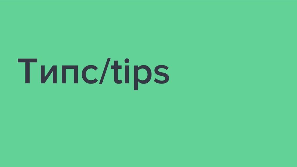Типс/tips