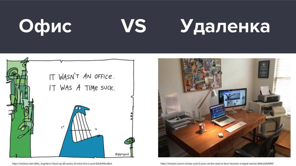 Офис Удаленка VS https://medium.com/a-remote-ye...