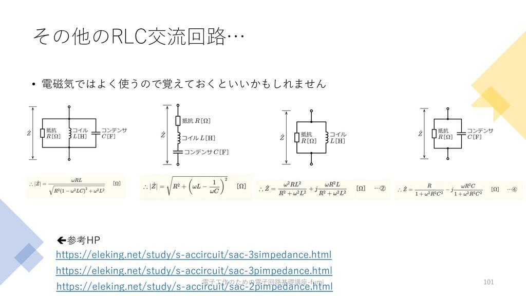 その他のRLC交流回路… • 電磁気ではよく使うので覚えておくといいかもしれません 101 h...