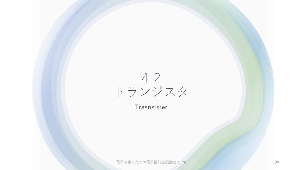 4-2 トランジスタ Trasnsister 108 電⼦⼯作のための電⼦回路基礎講座-fumi