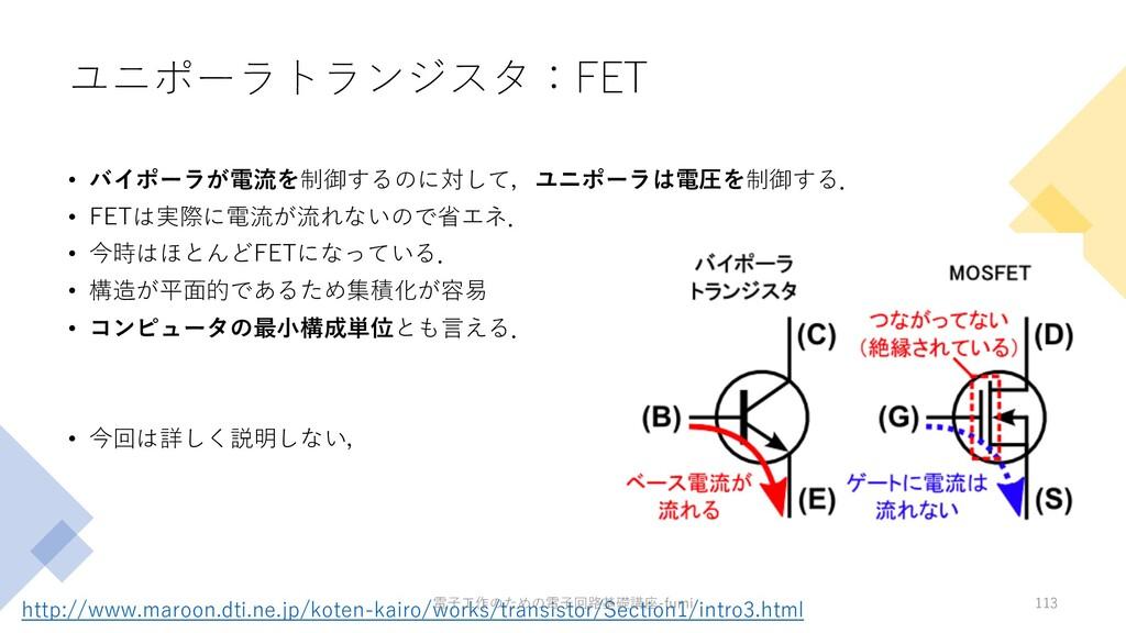 ユニポーラトランジスタ:FET • バイポーラが電流を制御するのに対して,ユニポーラは電圧を制...