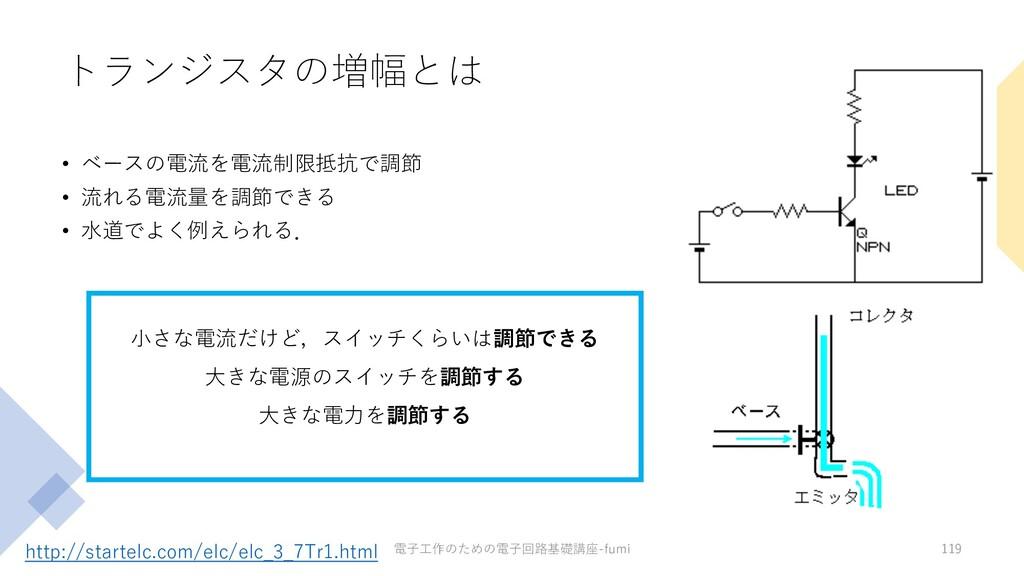 トランジスタの増幅とは • ベースの電流を電流制限抵抗で調節 • 流れる電流量を調節できる •...