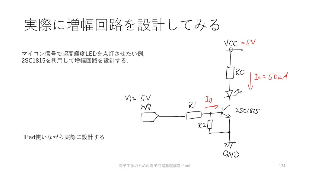 実際に増幅回路を設計してみる 134 マイコン信号で超⾼輝度LEDを点灯させたい例. 2SC1...