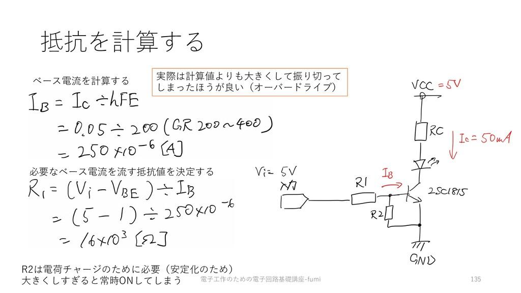 抵抗を計算する 135 ベース電流を計算する 必要なベース電流を流す抵抗値を決定する R2は電...