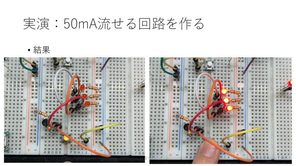 実演:50mA流せる回路を作る • 結果 電⼦⼯作のための電⼦回路基礎講座-fumi 136