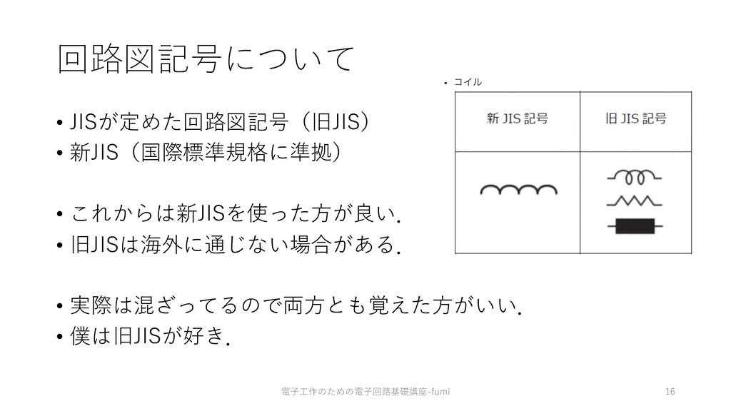 回路図記号について • JISが定めた回路図記号(旧JIS) • 新JIS(国際標準規格に準拠...