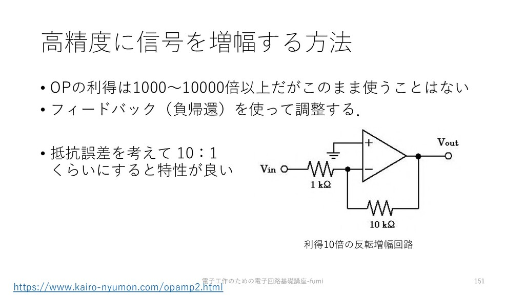 ⾼精度に信号を増幅する⽅法 • OPの利得は1000〜10000倍以上だがこのまま使うことはな...