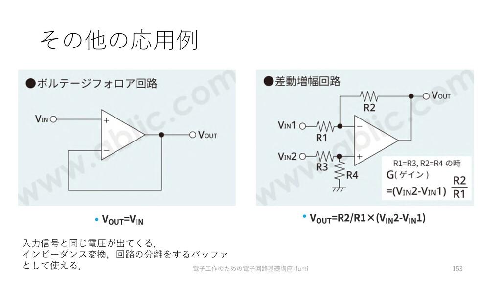 その他の応⽤例 153 ⼊⼒信号と同じ電圧が出てくる. インピーダンス変換,回路の分離をするバ...