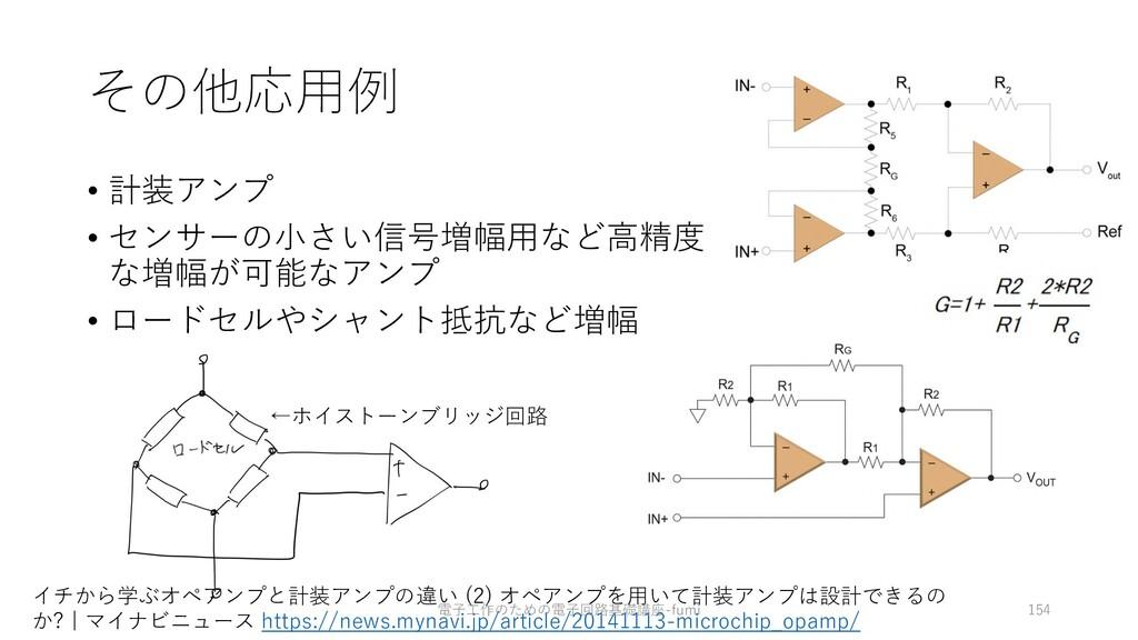 その他応⽤例 • 計装アンプ • センサーの⼩さい信号増幅⽤など⾼精度 な増幅が可能なアンプ ...