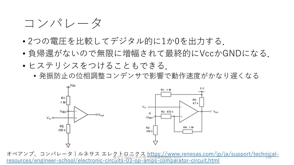 コンパレータ • 2つの電圧を⽐較してデジタル的に1か0を出⼒する. • 負帰還がないので無限...