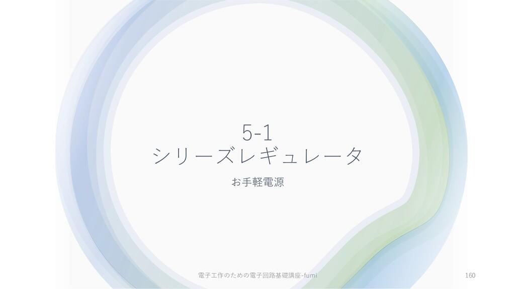 5-1 シリーズレギュレータ お⼿軽電源 160 電⼦⼯作のための電⼦回路基礎講座-fumi