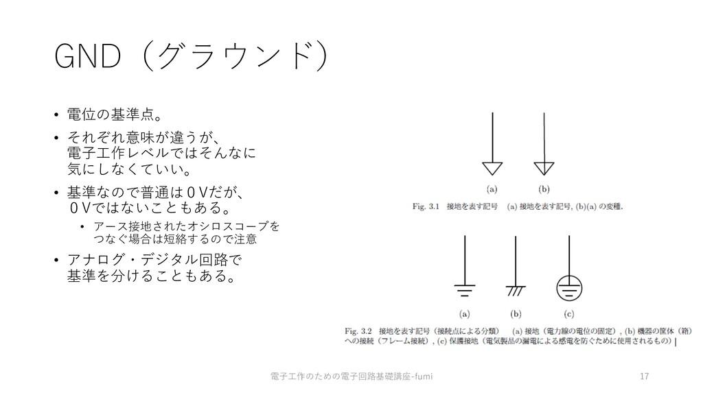 GND(グラウンド) • 電位の基準点。 • それぞれ意味が違うが、 電⼦⼯作レベルではそんな...