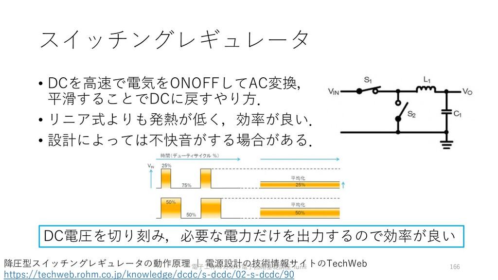 スイッチングレギュレータ • DCを⾼速で電気をONOFFしてAC変換, 平滑することでDCに...