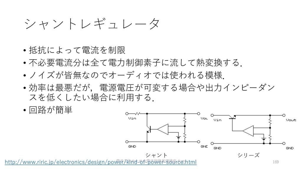 シャントレギュレータ • 抵抗によって電流を制限 • 不必要電流分は全て電⼒制御素⼦に流して熱...