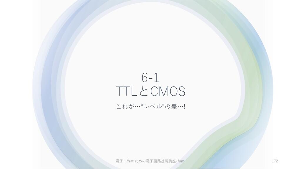 """6-1 TTLとCMOS これが…""""レベル""""の差…! 172 電⼦⼯作のための電⼦回路基礎講座..."""