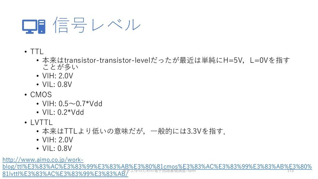 信号レベル • TTL • 本来はtransistor-transistor-levelだった...