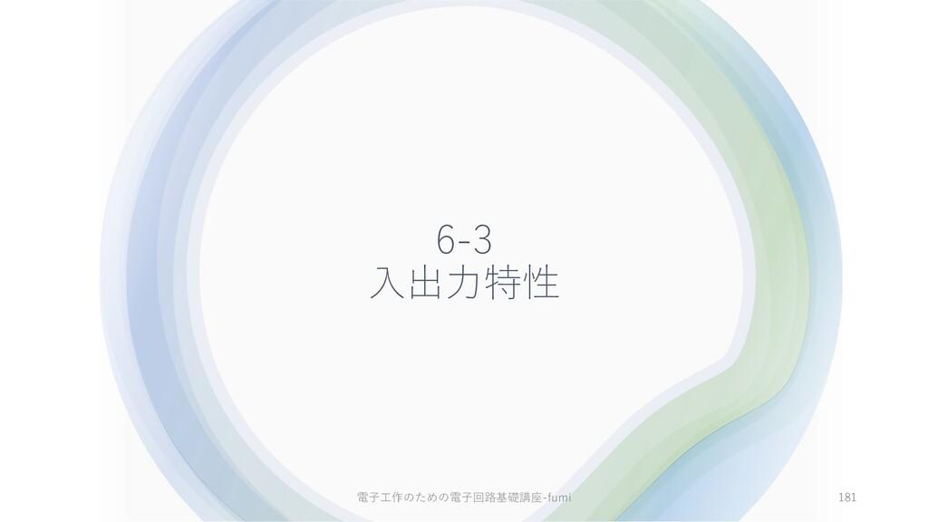 6-3 ⼊出⼒特性 181 電⼦⼯作のための電⼦回路基礎講座-fumi