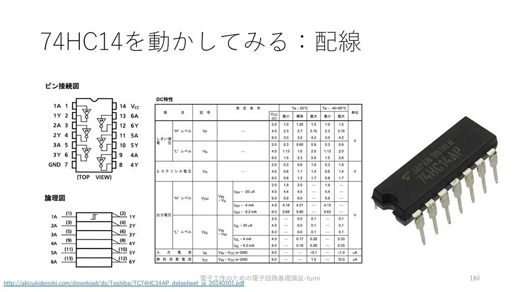 74HC14を動かしてみる:配線 電⼦⼯作のための電⼦回路基礎講座-fumi 184 http...