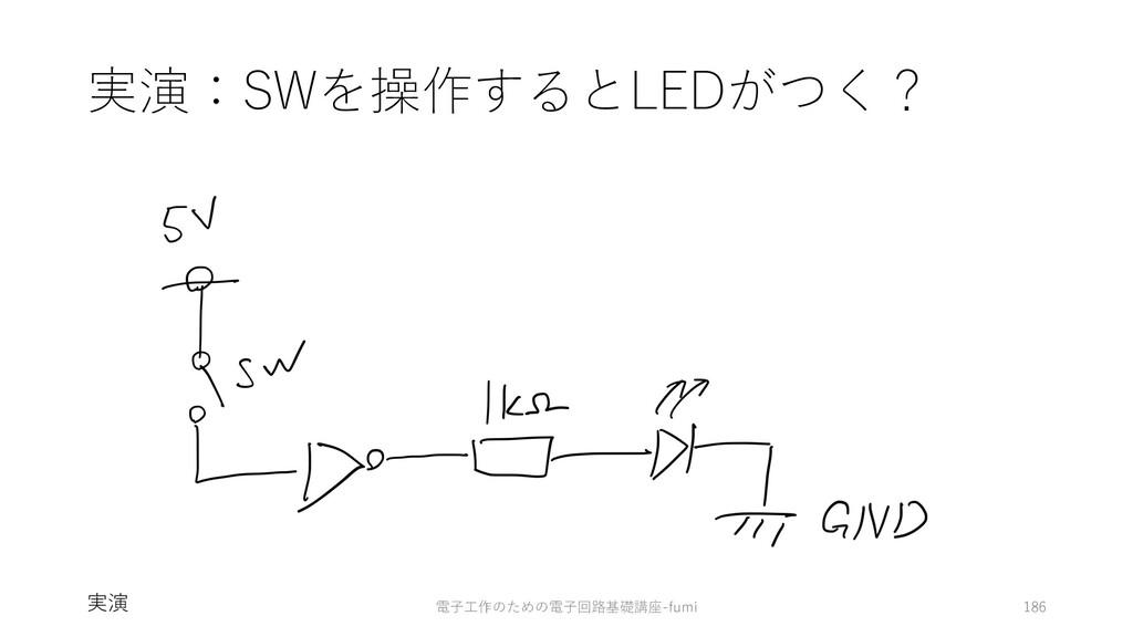 実演:SWを操作するとLEDがつく? 186 実演 電⼦⼯作のための電⼦回路基礎講座-fumi