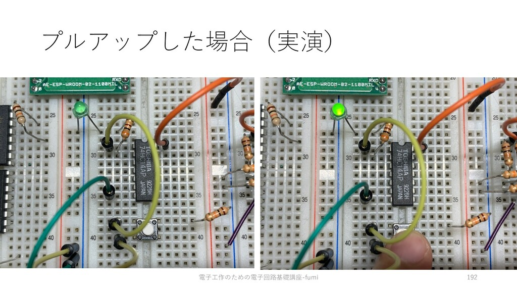 プルアップした場合(実演) 電⼦⼯作のための電⼦回路基礎講座-fumi 192