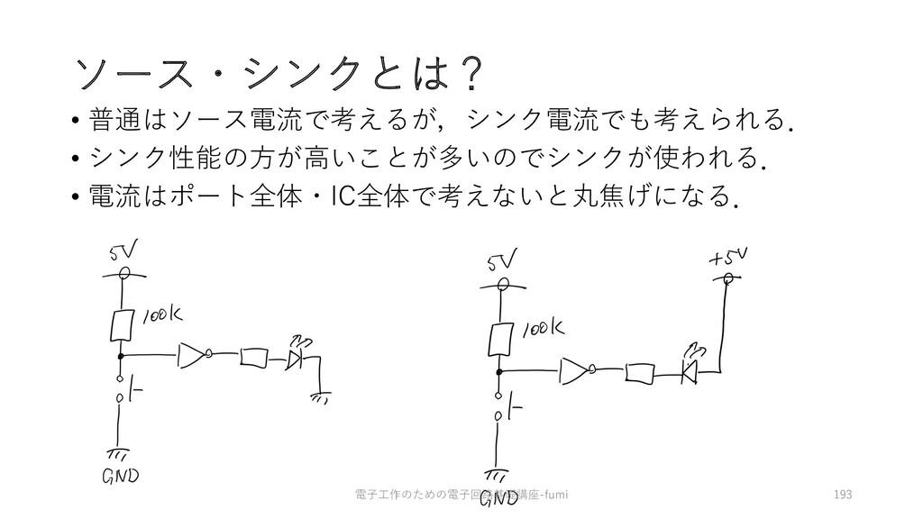 ソース・シンクとは? • 普通はソース電流で考えるが,シンク電流でも考えられる. • シンク性...