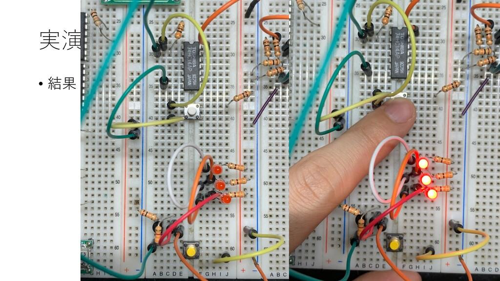 実演 • 結果 電⼦⼯作のための電⼦回路基礎講座-fumi 195