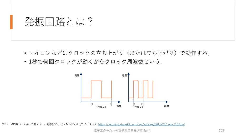 発振回路とは? • マイコンなどはクロックの⽴ち上がり(または⽴ち下がり)で動作する. • 1...