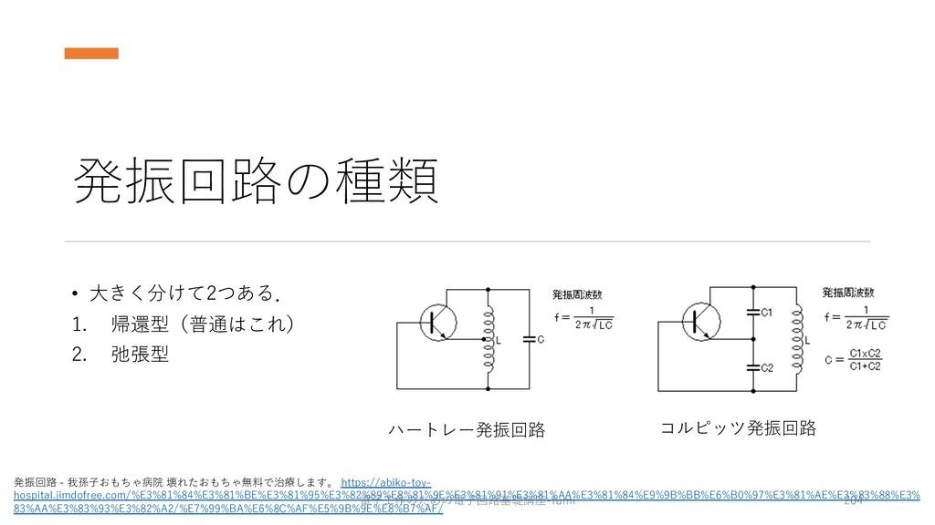 発振回路の種類 • ⼤きく分けて2つある. 1. 帰還型(普通はこれ) 2. 弛張型 電⼦⼯作...