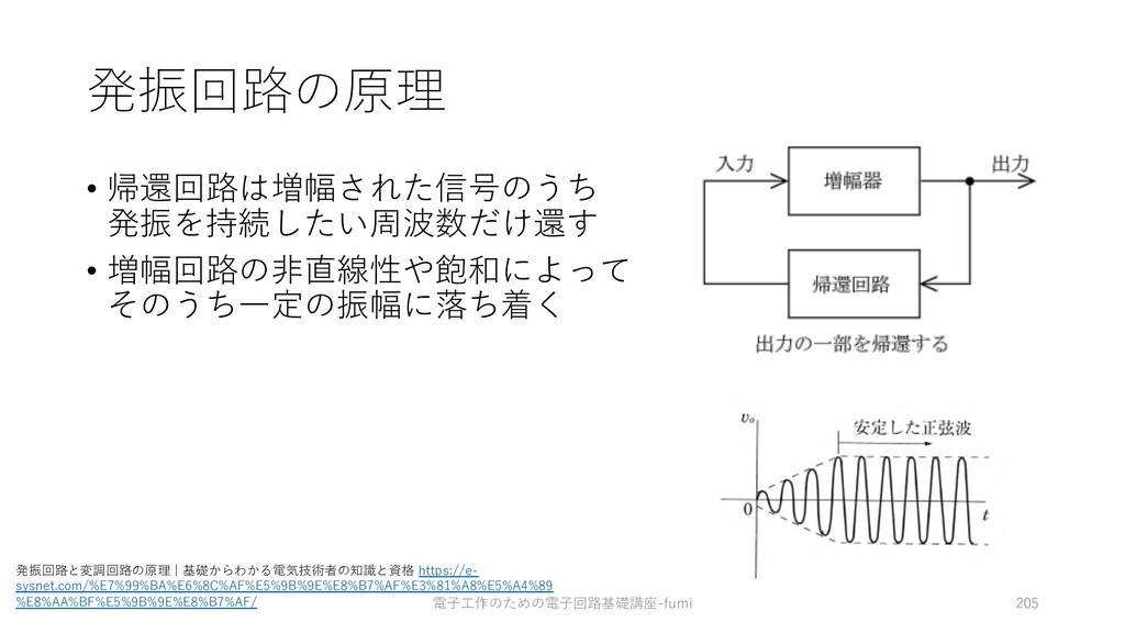 発振回路の原理 • 帰還回路は増幅された信号のうち 発振を持続したい周波数だけ還す • 増幅回...